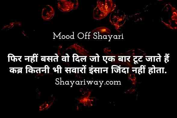 Mood Off Quotes In Hindi, Mood Off Shayari For Whatsapp, Mood Off Status For Girls
