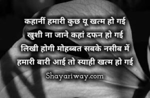 Sad Shayari Status Khusi Naa Jane Kaha