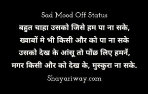 Sad mood off status, mood off shayari whatsapp