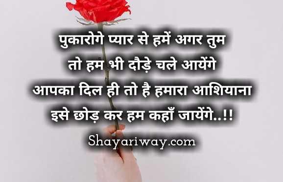 Mohobbat Bhari Shayari In Hindi, Love Shayari, मोहब्बत शायरी