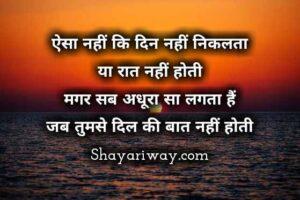 Pyar Mohobbat bhari shayari in hindi