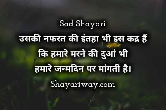 Sad Status, Zakhm Pakar Bhi Humne Hausla Rakha