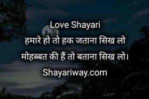Read more about the article Lovely Feeling Shayari, Haq Jatana Sikh Lo