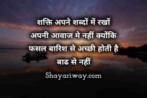 Read more about the article Motivational Shayari For WhatsApp Status