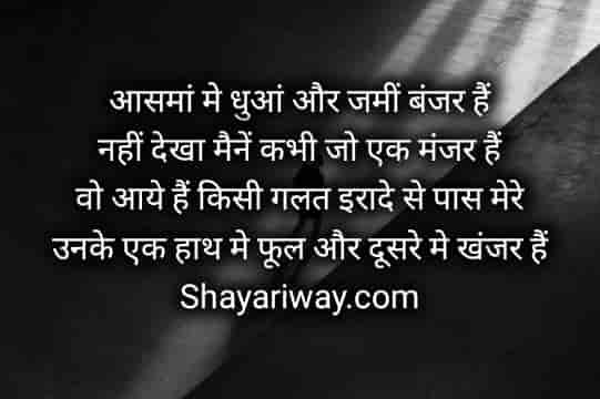 Sad Dard Bhari Shayari In Hindi, Dard Bhari Zindagi Shayari Sms