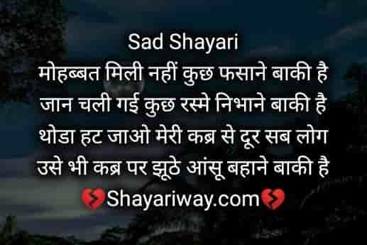 Bewafa Sad Shayari In Hindi For Girlfriends, सैड शायरी इन हिंदी फॉर लव बेवफा, sorry shayari for gf