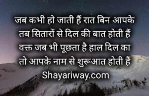 Read more about the article Love Shayari, Tera Hi Chahra Dikhayi Deta Hai