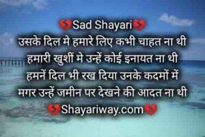 Read more about the article Heart Touching Sad Shayari, Main Kaise Mushkurau