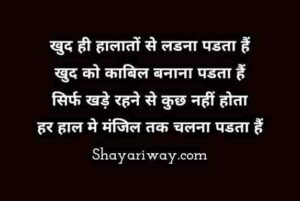 Read more about the article Inspirational Shayari Status