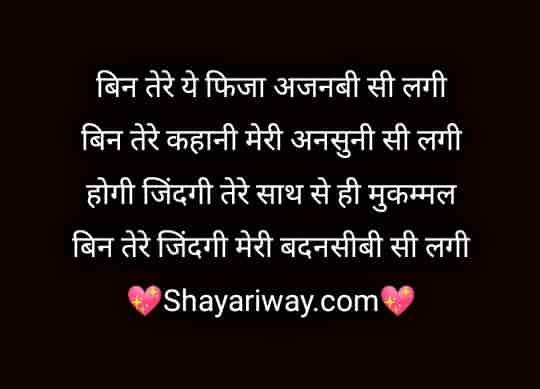 Tareef Love Shayari in Hindi for girl 4 Line Shayari for Beautiful Girl Love shayari sms