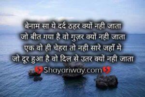 Read more about the article Sad Shayari, Kitne Badnaseeb Hai Hum