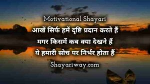 Read more about the article Motivational Struggle Shayari In Hindi