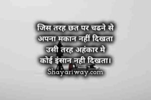 Read more about the article Two Motivational Shayari In Hindi